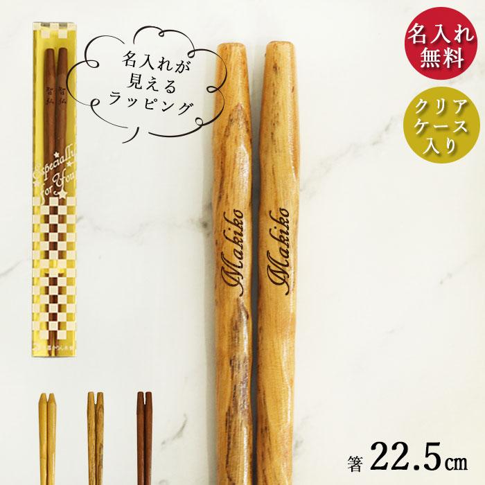 名入れギフト箸 1膳 お好きなマークも選べるお名前入りプレゼントお箸 メール便送料無料