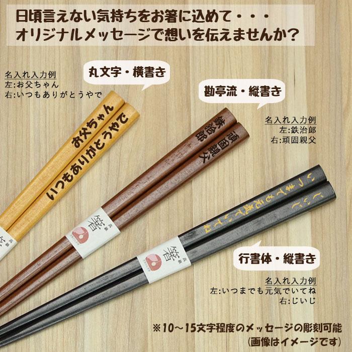 名入れ無料おやじ箸 全4種 23.5cn