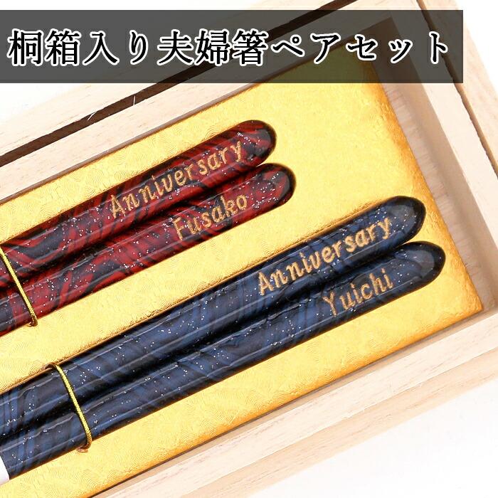 名入れ 夫婦箸セット 雲流 桐箱彫刻 水引 ラッピング 無料 若狭塗箸 食洗機対応 日本製