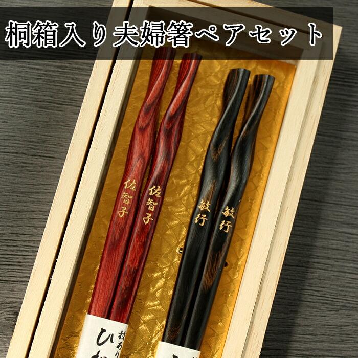 名入れ 夫婦箸セット 積層箸ひねり 桐箱彫刻 水引 ラッピング無料 食洗機対応 日本製