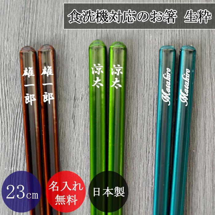 名入れ ギフト 食洗機対応 箸 日本製 国産 箸 おしゃれ 生粋 きっすい 23cm 緑 青 茶 全3種