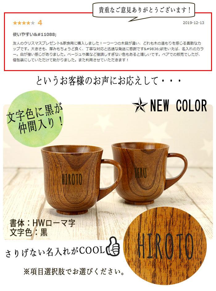 名入れ 木製 夫婦カップ 羽反 ペア セット 木のコップ コップ 湯飲み マグカップ 名前 なまえ 入り 2個 set おしゃれ ナチュラル かわいい ギフト 贈り物 結婚祝い