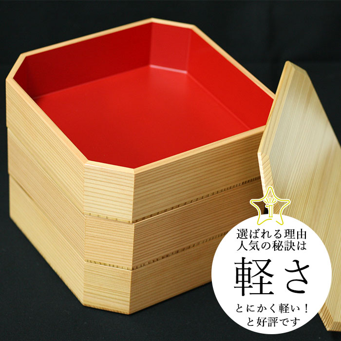 重箱 3段 おしゃれ 日本製 重箱 3段 三段 収納箱付 隅切内朱 6.5寸