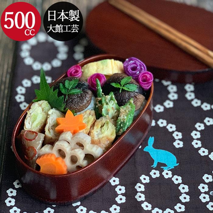 大館工芸社 お弁当箱 曲げわっぱ ふきうるし塗り小判 1段(小) 500cc