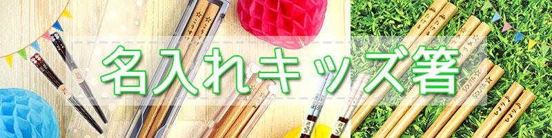 名入れキッズ箸バナー
