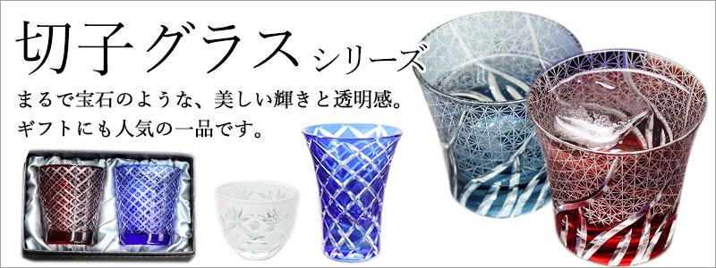 切子グラスシリーズ