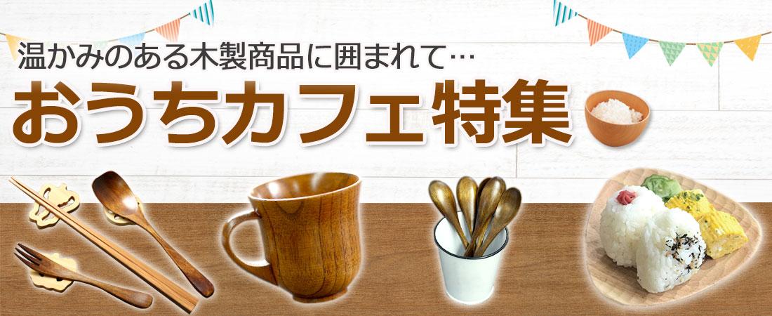 おうちカフェ