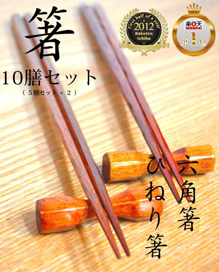 箸10膳セット