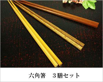 六角箸3膳セット