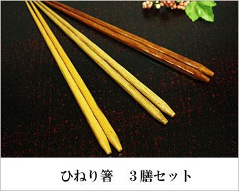 ひねり箸3膳セット