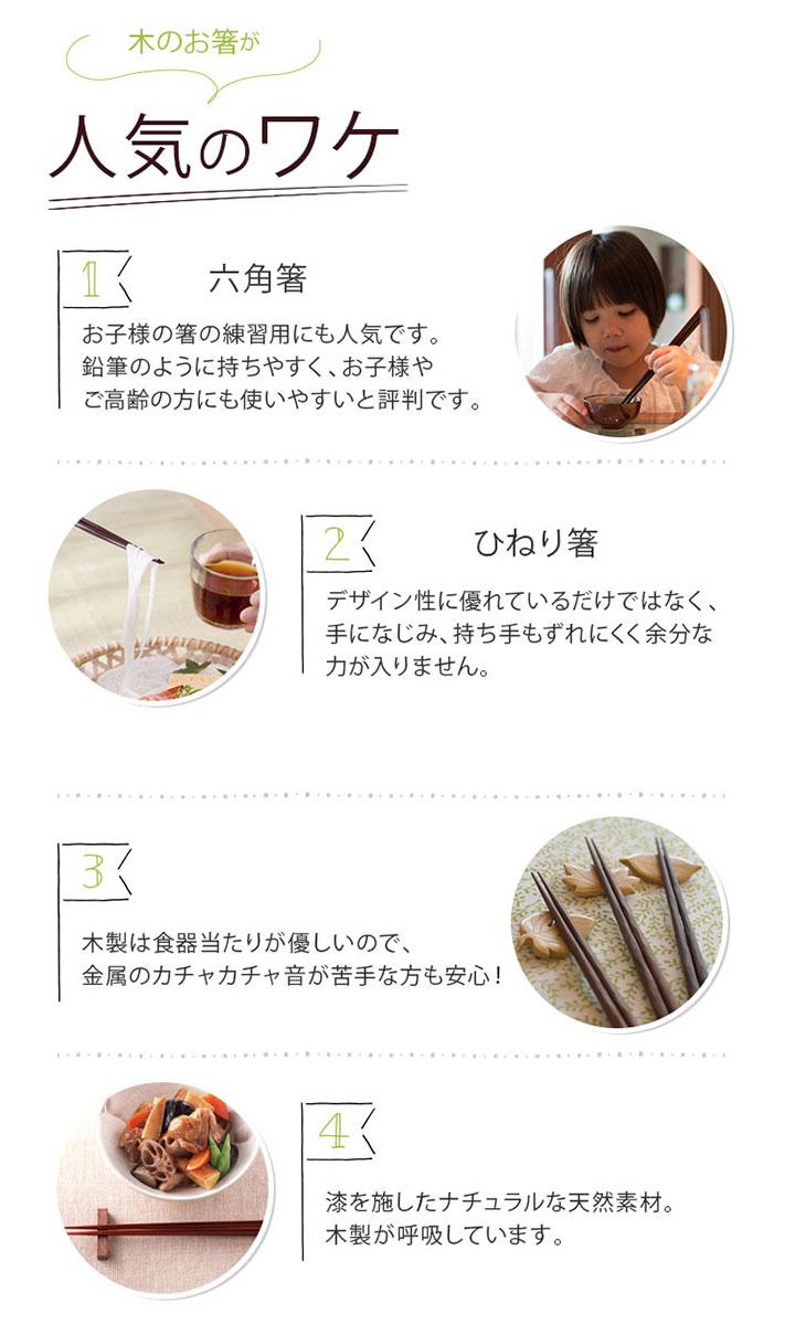 木製箸の人気の訳