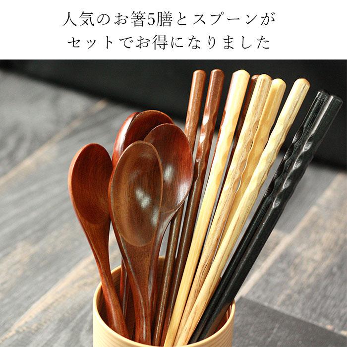 木の彫刻箸5膳と木のスプーン(大)5本セット 選べる福袋