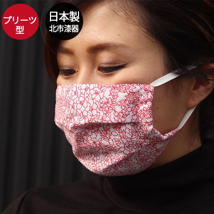 手染め加賀友禅 マスク プリーツ型 日本製 国産 北一漆器 全2種 在庫あり 男女兼用 フリーサイズ 風邪 花粉 対策 洗える 繰り返し 使える