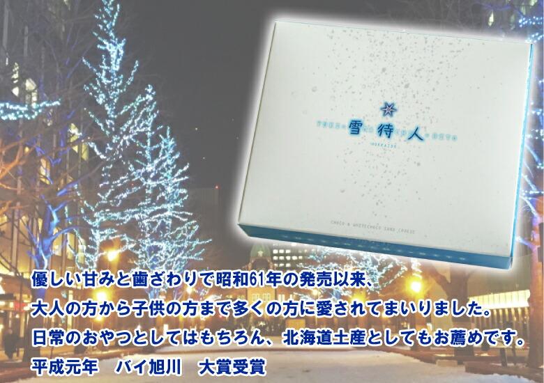 北海道土産 旭川