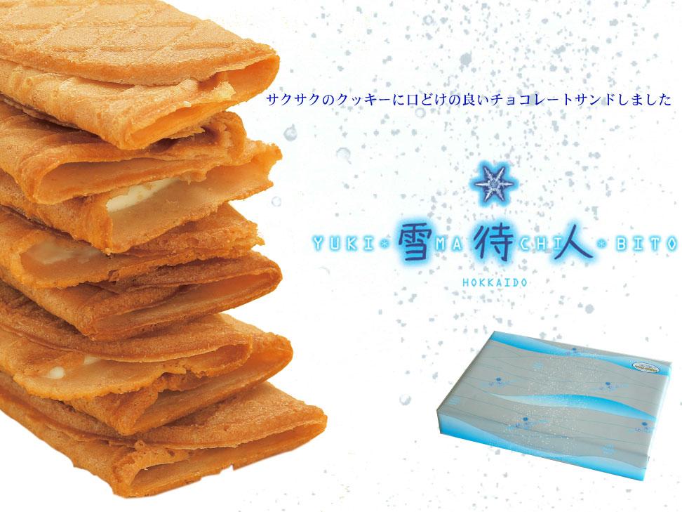 雪待人 チョコサンドクッキー