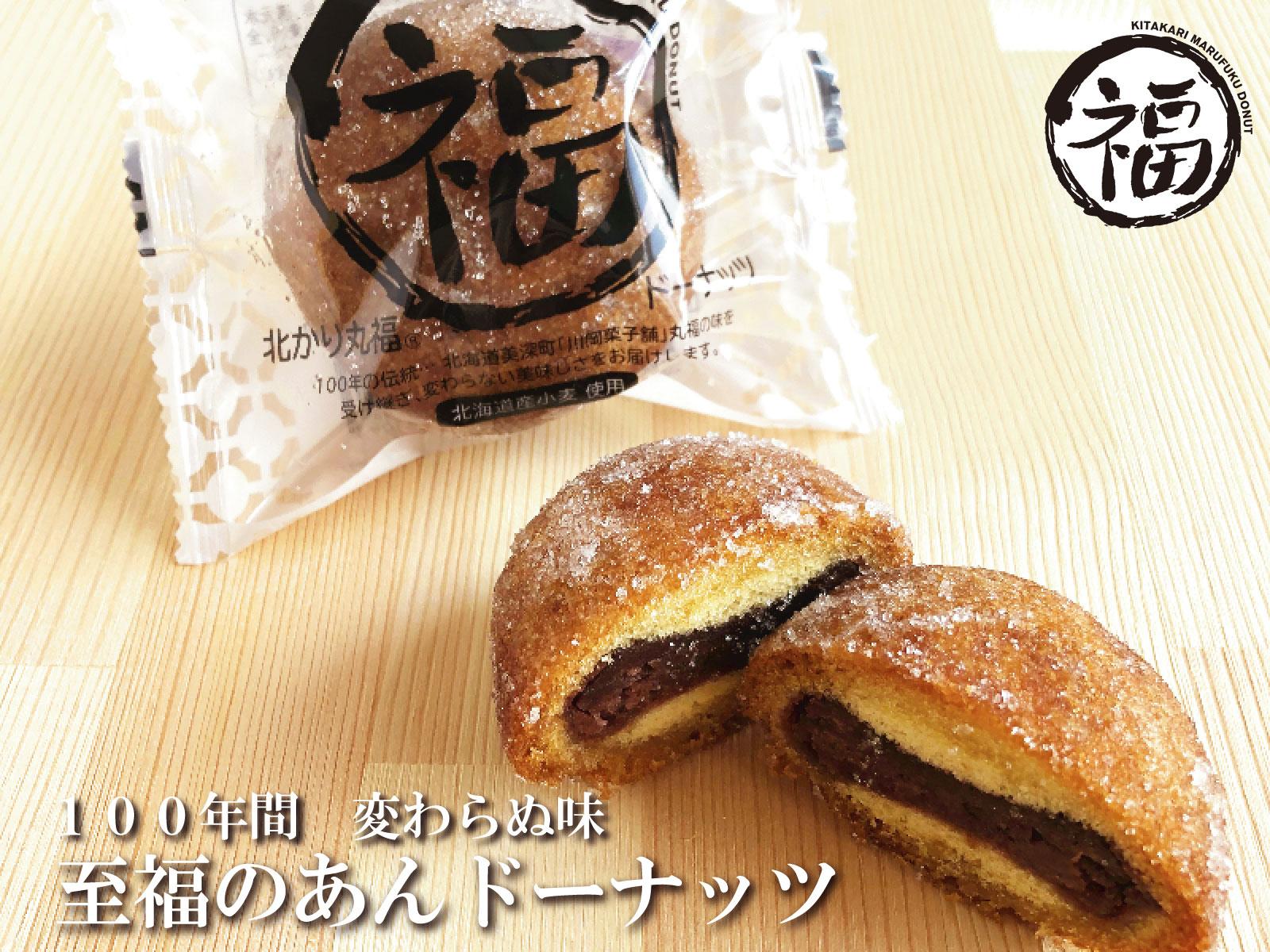 北海道 あんドーナッツ あんこ アンドーナツ あんドーナツ あんどーなつ お取り寄せ ドーナッツ どーなっつ