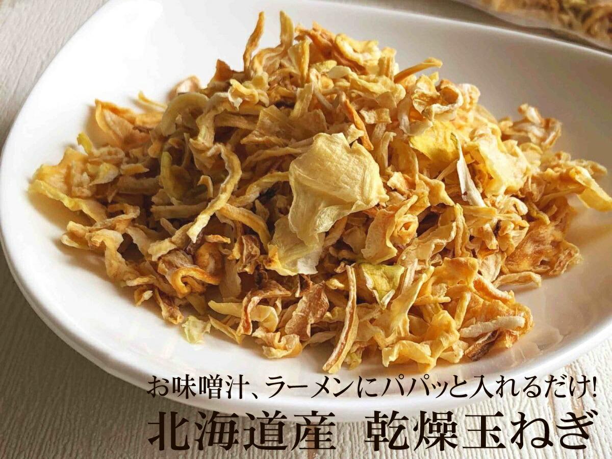 北海道 玉ねぎ 乾燥野菜 カット