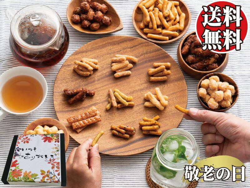 敬老の日 内祝 御供 ギフト お取り寄せ 御供 北海道 和菓子