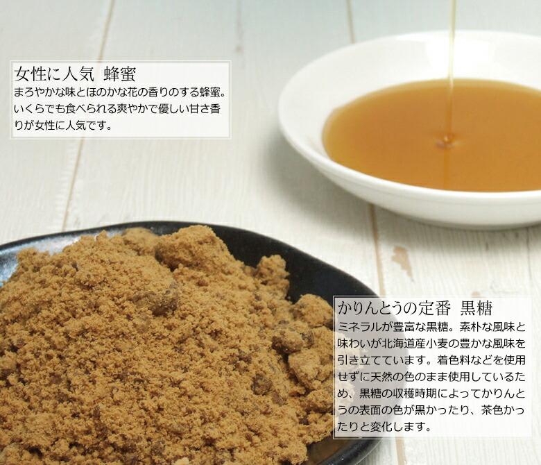 黒糖 蜂蜜