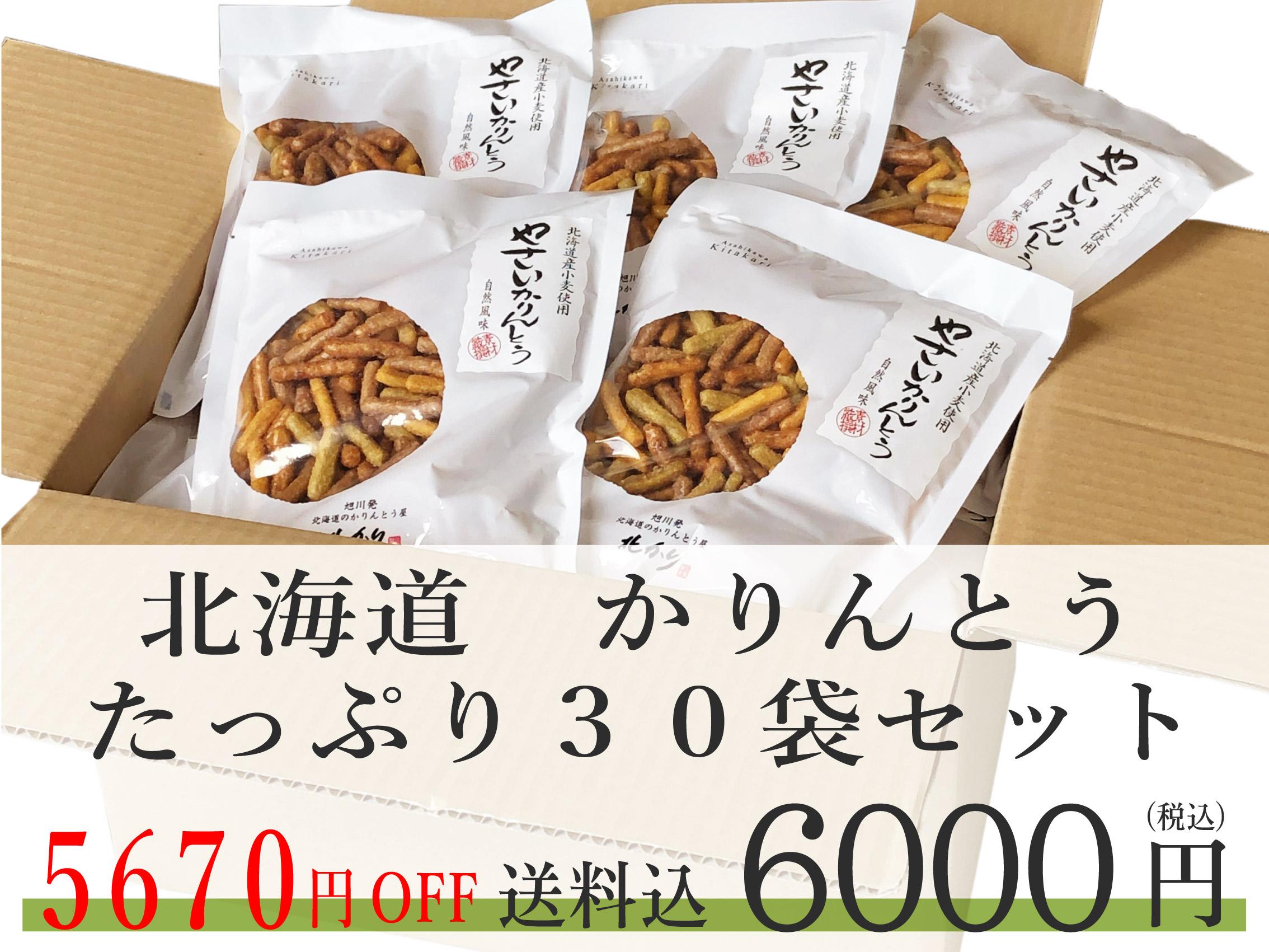 野菜かりんとう170g30袋