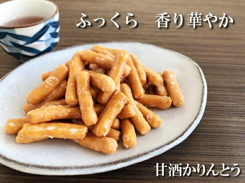 北海道 甘酒かりんとう お取り寄せ お菓子 旭川