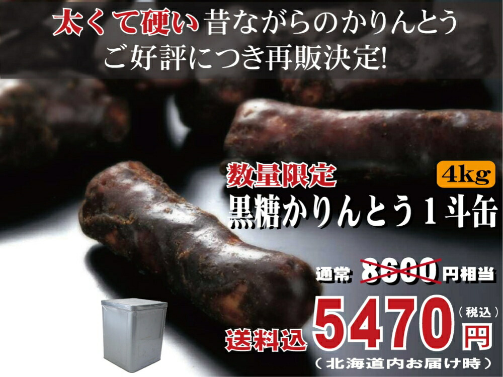 北海道 かりんとう 一斗缶 1斗缶 4kg 和菓子 スイーツ かりんとう お菓子 贈り物 お取り寄せ