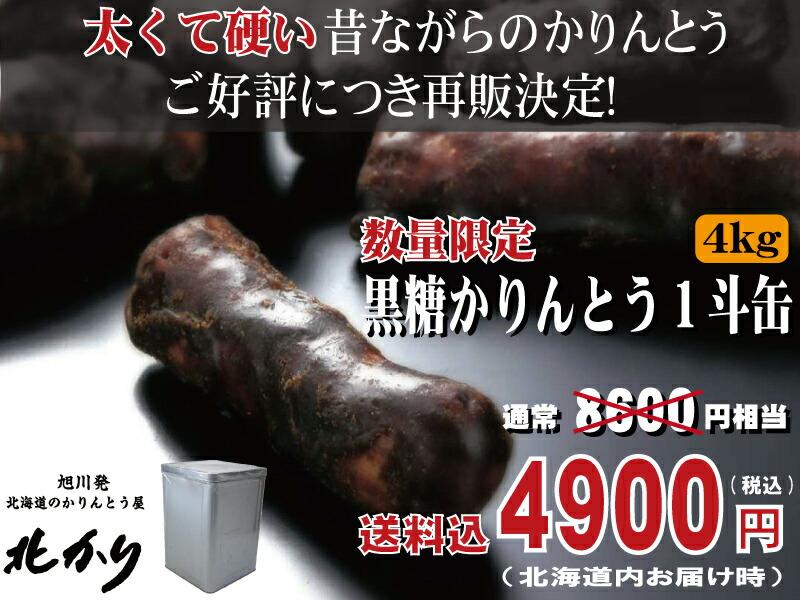 北海道 黒糖かりんとう 一斗缶 いっとかん お菓子