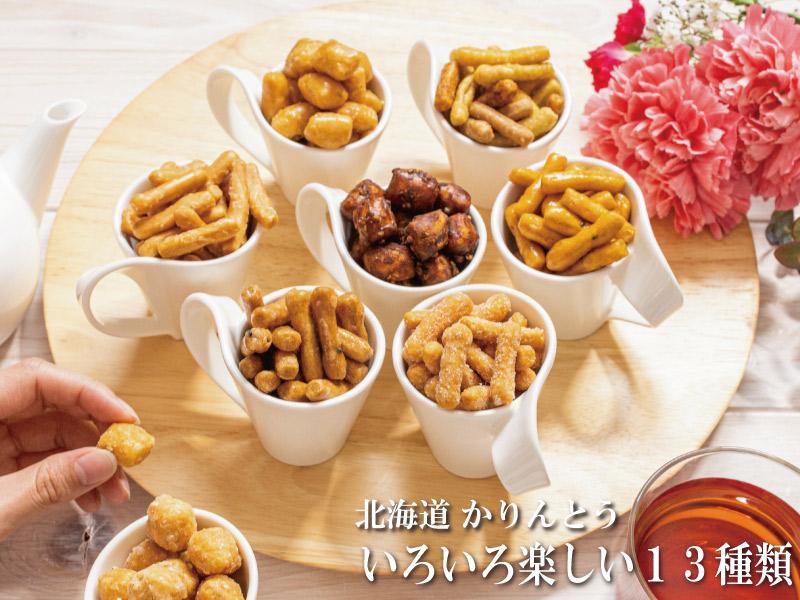 北海道 かりんとう お取り寄せ スイーツ 和菓子 お菓子