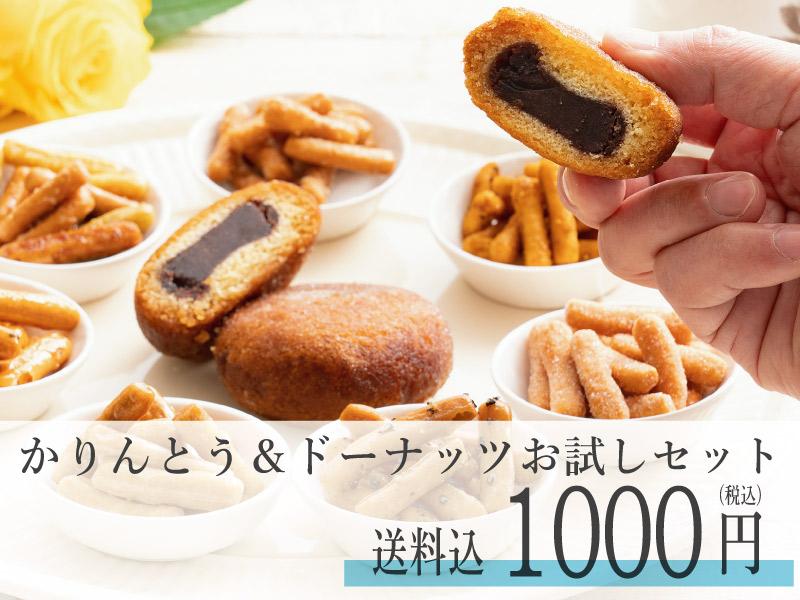 関西テレビ かりんとう9種類お試しセット 1000円