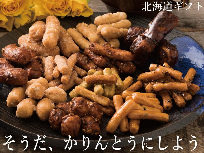 かりんとう お歳暮 御供 北海道 和菓子