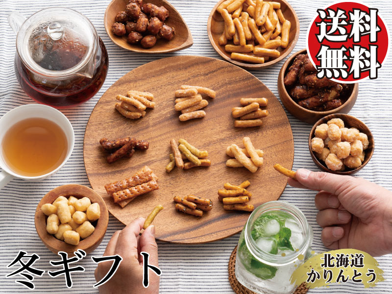 いつもありがとうセット 内祝 御供 ギフト お取り寄せ 御供 北海道 和菓子