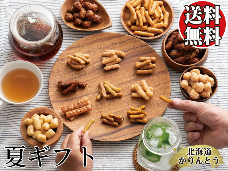 北海道 かりんとう ギフト 和菓子 スイーツ かりんとう お菓子 贈り物 お取り寄せ