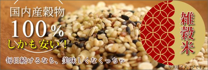 国内産穀物100%雑穀米