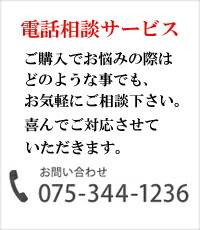 """""""電話相談"""""""