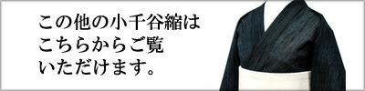 小千谷カテゴリ・バナー