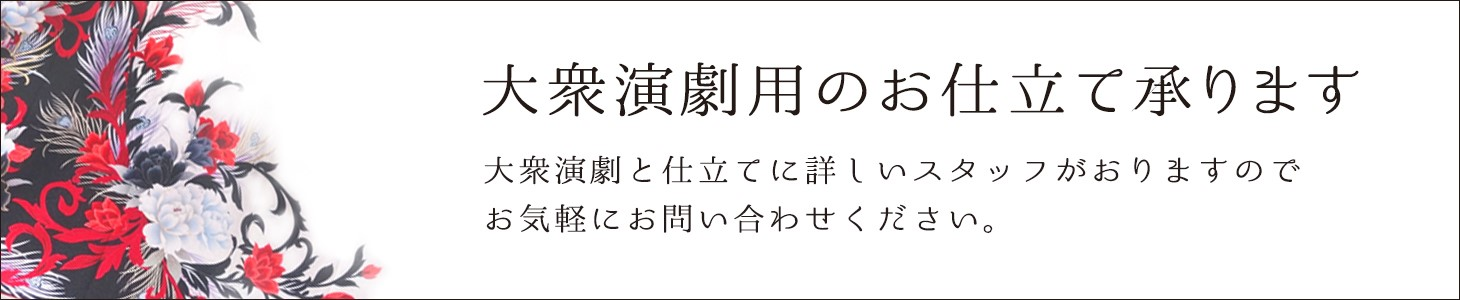 """""""大衆演劇バナー"""""""