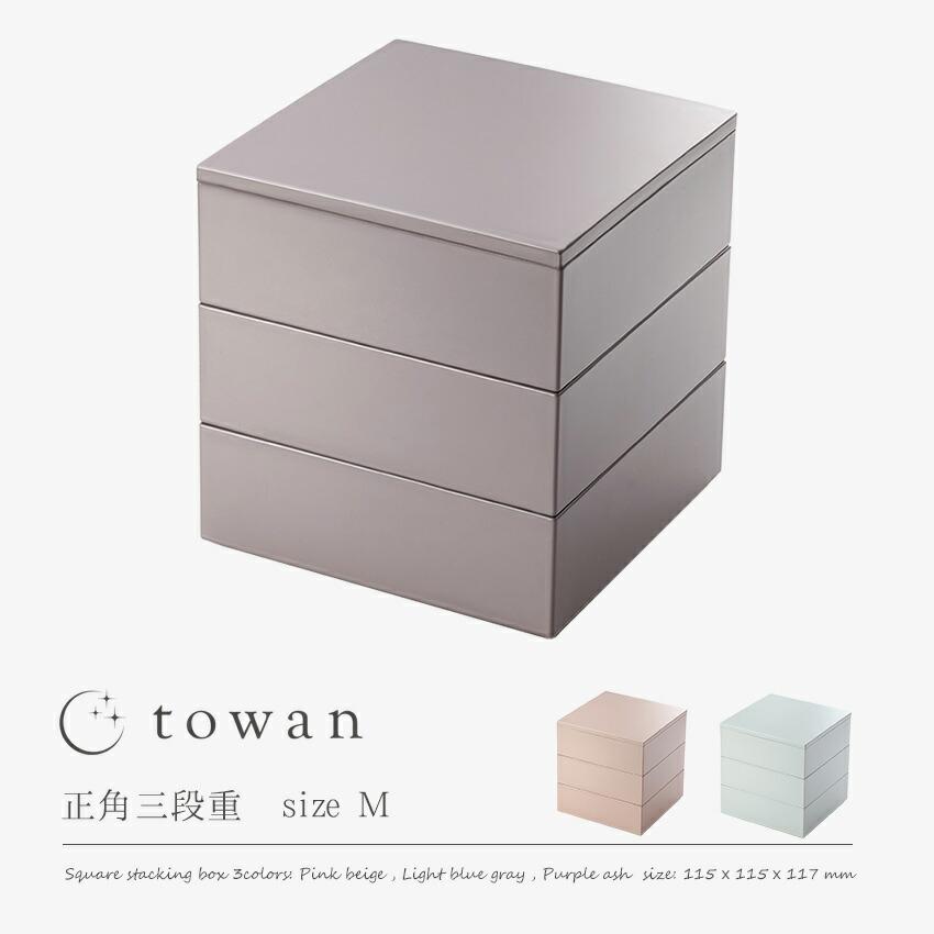 towan正角三段重M