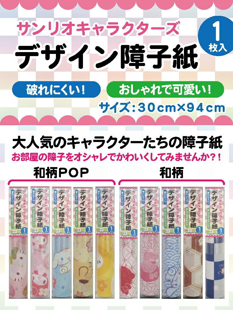 「サンリオキャラクターズ」デザイン障子