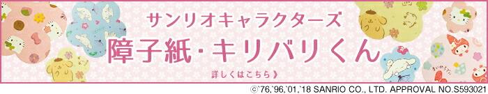 【サンリオキャラクターズ】デザイン障子 キリバリくん