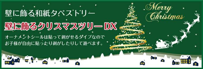 【壁に飾って遊べる和紙】四季シリーズ「クリスマスツリー」貼って遊べる飾りシール付き<br>11種類の飾りオーナメントシールセット付き