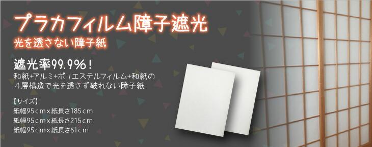 遮光率99.9%!光を透さない障子紙【プラカフィルム障子遮光 95cmx1.85m】