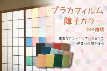 両面12色x片面12色 全24種類【プラカフィルム障子カラー 95cmx1.85m】