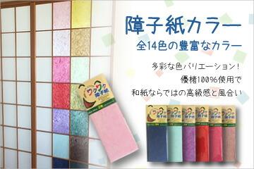 【障子紙カラー】楮100%和紙!全14色の豊富なカラーで使い方いろいろ『ワクワク障子紙』