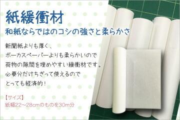 \訳あり激安/【紙緩衝材(和紙タイプ)】たっぷり使えて低コスト♪コンパクトなロールタイプで和紙ならではのコシの強さと柔らかさ