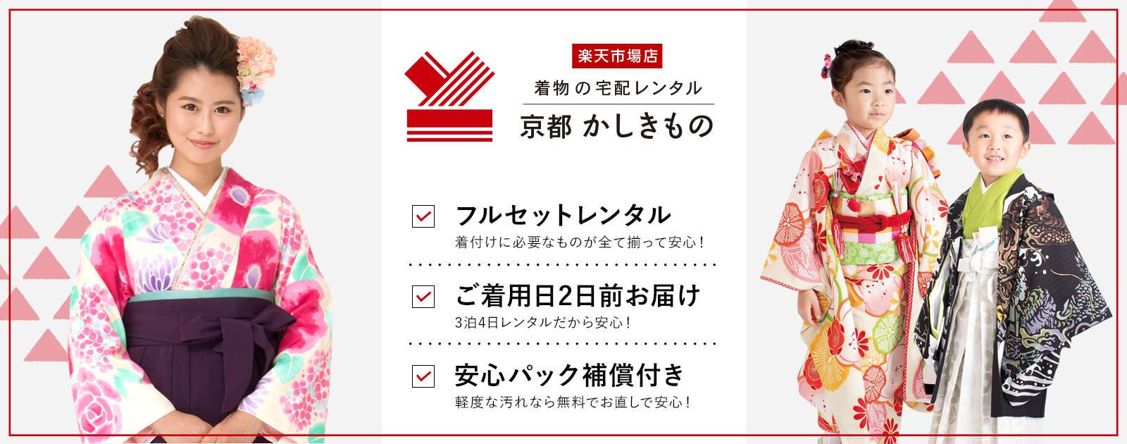 卒業式袴・七五三着物の宅配レンタル