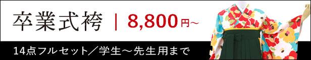 卒業式袴の宅配レンタル!
