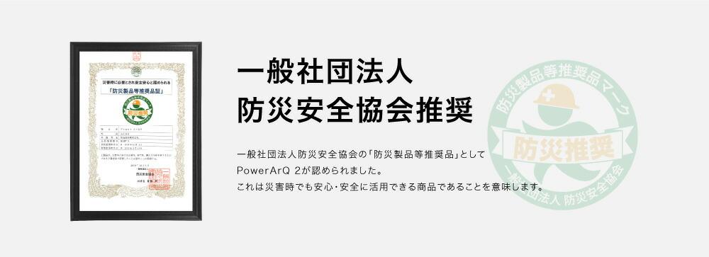 ポータブル電源 PowerArQ2 蓄電池 大容量 アウトドア キャンプ