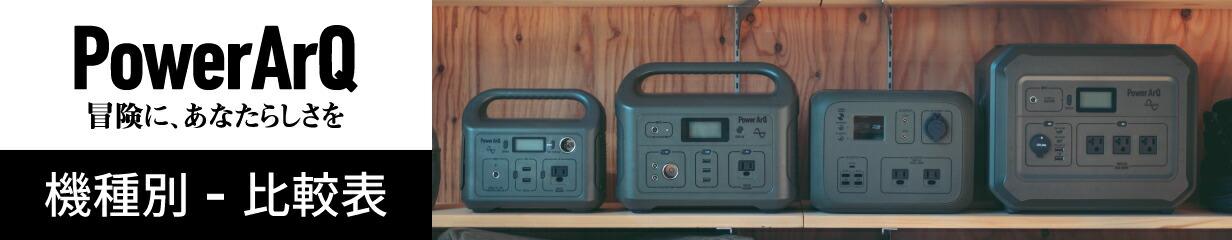 ポータブル電源 PowerArQ Pro 蓄電池 大容量 アウトドア キャンプ