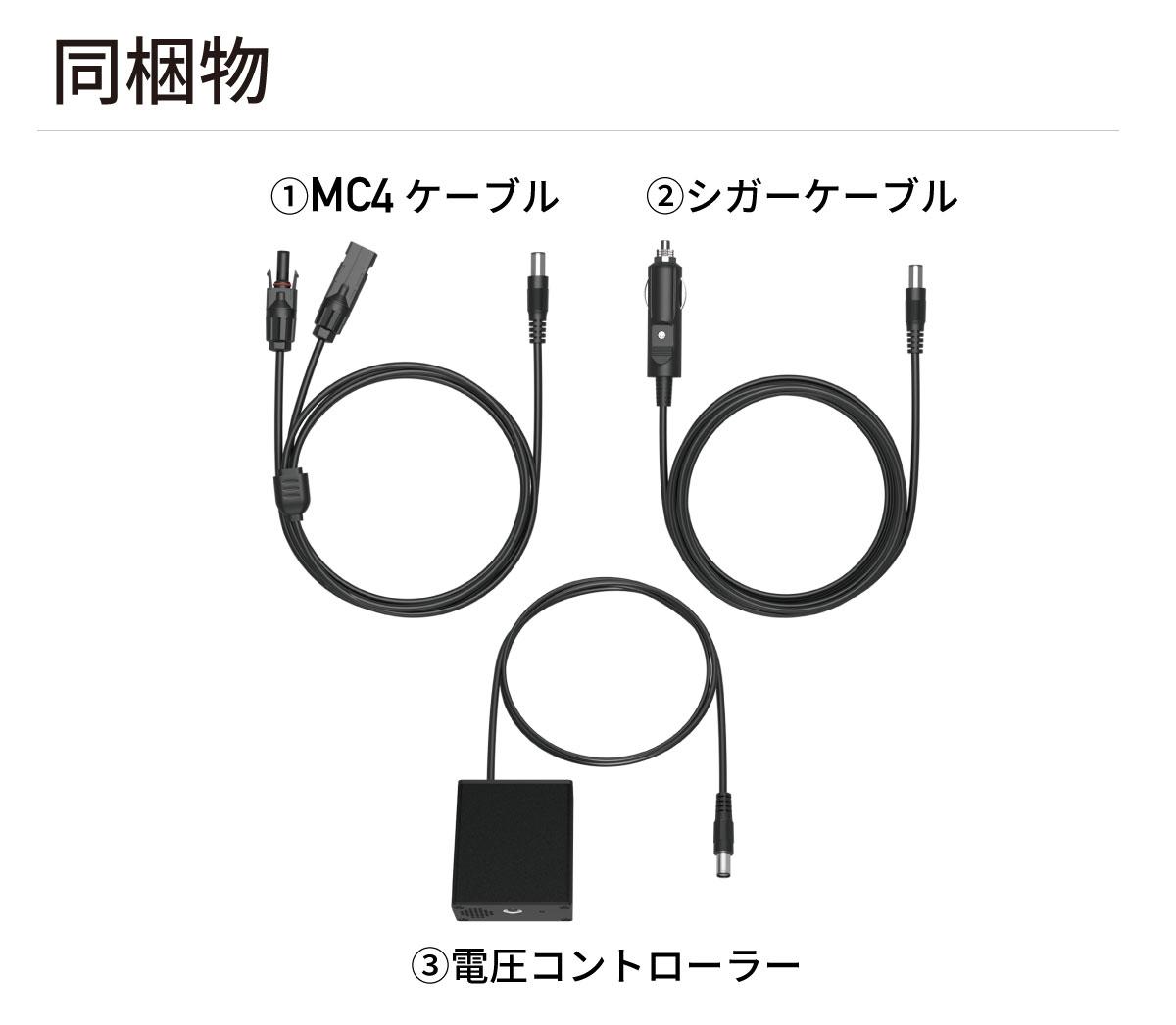 ポータブル電源 STSL300 シガー MC4 電圧変換