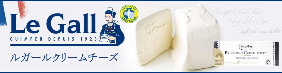 ルガールクリームチーズ